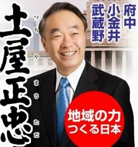tsuchiya-masatada