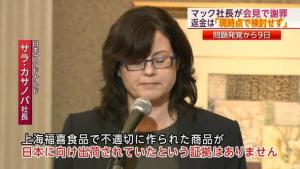 サラ・カサノバ謝罪会見
